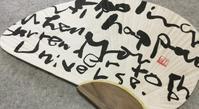 千鳥型       「U」 - 筆文字・商業書道・今日の一文字・書画作品<札幌描き屋工山>