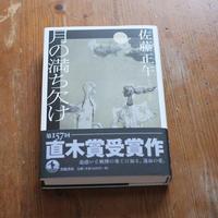 直木賞受賞作 「月の満ち欠け」 読了 - 4速MTアソビ