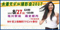 『水着モデル撮影会2017』開催のお知らせ - PhotoStudioオオタケ