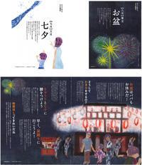 夏休み - 櫻井 砂冬美 / Sakurai Satomi