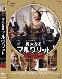映画『偉大なるマルグリット』 - ku-miru-hiku