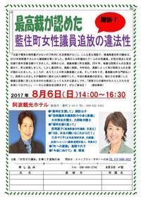 8/6(日) 集会「藍住町女性議員追放は違法」@徳島市 - FEM-NEWS