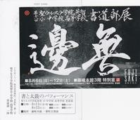 無辺・無邉・・ウルスラの書道部展 - ムッチャンの絵手紙日記
