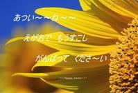 向日葵の声が聞こえる・・・ - 花々の記憶  happy momo