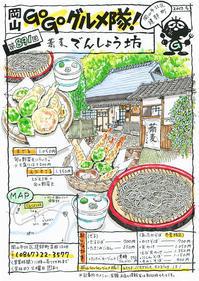 蕎麦 でんしょう坊 - 岡山・Go Go グルメ隊!!