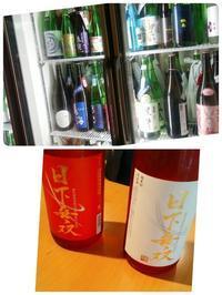 日本酒にゃごりん - リラクゼーション マッサージ まんてん