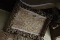 神社巡り『御朱印』『御守り』一言主神社 - (鳥撮)ハタ坊:PENTAX k-3、k-5で撮った写真を載せていきますので、ヨロシクですm(_ _)m
