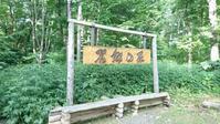 まずは麓郷へ~麓郷の森から石の家~ - のんびりタルトパイ日記