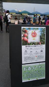 青森りんご酒グランプリ - 料理研究家ブログ行長万里  日本全国 美味しい話