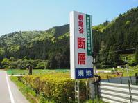 2017.05.05カプチーノ九州旅80 根尾谷地震断層観察館 - ジムニーとハイゼット(ピカソ、カプチーノ、A4とスカルペル)で旅に出よう
