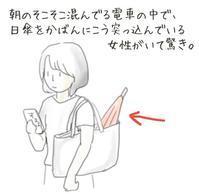 傘持ち考 - 言 壺。