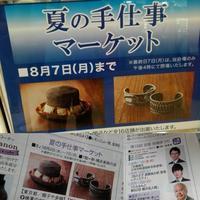 京急百貨店イベントは明日8月7日(月)16時まで! - 帽子や多帽