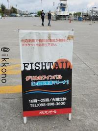 ジェジュンの行った、沖縄のFISHTAIL、夕日がお勧め - ユチョン大好き??韓国ドラマも好き!