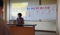 ビブリオバトル @ 田川市立図書館 - あそびをせんとや ~あそびっこ~