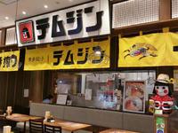 ★テムジン KITTE博多店★ - Maison de HAKATA 。.:*・゜☆
