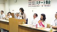 川崎市議補選ごとう真左美さんを応援に - こんにちは 原のり子です