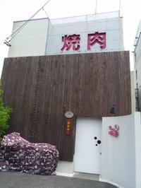 お肉 - 榊原精密