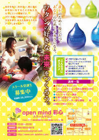 openmind彩心(さいしん) - 岡崎市 カラーセラピーサロン☆open mind 彩心