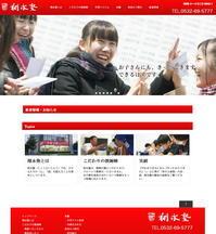 ■HP制作実績[翔永塾さま] - 蒲郡でホームページ制作しております!