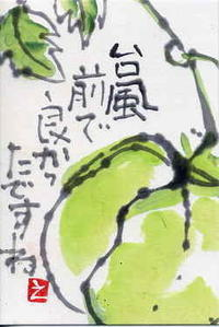 台風5号 - 日々是絵手紙