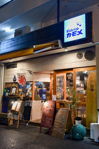 【サントリーグルメガイド公式】恵比寿「The fish バル カモメ 」新鮮なお刺身など魚料理が楽しめる魚バル - IkukoDays
