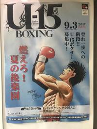 お盆期間のお休みのお知らせ - 本多ボクシングジムのSEXYジャーマネ日記