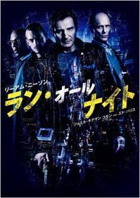 """c466 """" Run All Night """" Blu-ray2017年8月8日 - 侘び寂び"""