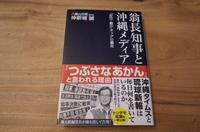 翁長知事と沖縄メディア 「反日・親中」タッグの暴走 - 沖縄の風