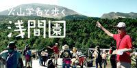 この夏、火山について学ぼう! (※自由研究にもなるよ!) - 北軽井沢スウィートグラス
