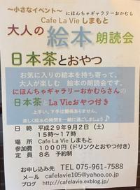 小さなイベント 〜 大人の絵本朗読会  9月9日(土)に開催 - Cafe La Vie しまもと