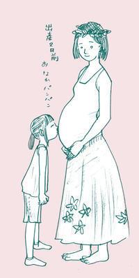 出産漫画 - Adventure of Every Day