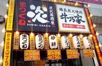 備長炭火焼肉 牛乃家/札幌市 東区 - 貧乏なりに食べ歩く