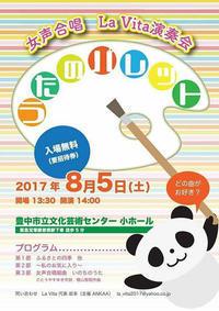 LA VITA 演奏会 豊中市立文化芸術センター 小ホール - noriさんのひまつぶ誌