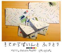 生活感分布調査の新展開:1013kcs の「キテカラシート収集癖」封筒! - maki+saegusa