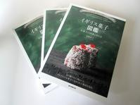 自著『イギリス菓子図鑑』、台湾で翻訳本の出版が決定! - イギリスの食、イギリスの料理&菓子
