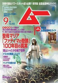 神秘のムーン・フェイズ開運術@ムー 学研プラス - 月読暦
