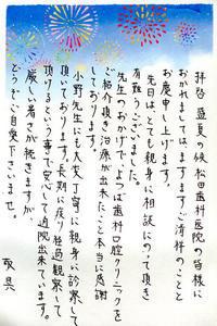 暑中見舞いのハガキ - MATSUDAS