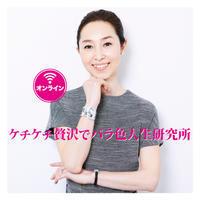 オンラインサロン第2次会員受付中! - ケチケチ贅沢日記