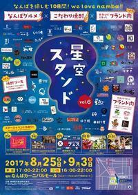 8月11日臨時営業まであと1日。 - 大阪酒屋日記 かどや酒店 パート2
