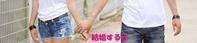 ゼクシィ縁結び※婚活初心者にはとても便利なサイトです - 婚活成功体験談
