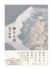 【読書】 静かな雨 / 宮下 奈都 - ワカバノキモチ 朝暮日記