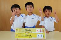 えひめ国体まで46日(こすもす) - 慶応幼稚園ブログ【未来の子どもたちへ ~Dream Can Do!Reality Can Do!!~】
