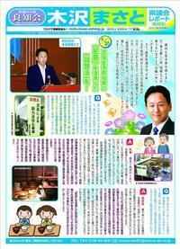 県議会レポート第42号 - 滋賀県議会議員 近江の人 木沢まさと  のブログ
