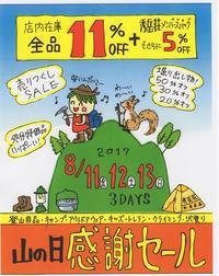 山の日セール - 秀岳荘自転車売り場だより