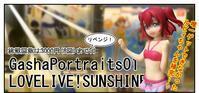 【漫画で商品レビュー】ガシャポートレイツ01/リベンジマッチ(ラブライブ!サンシャイン!!) - BOB EXPO