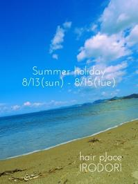 夏休みのお知らせ - hair place IRODORI Blog ~弘前の小さな美容室~