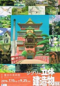 ジブリの立体建造物展 - Art Museum Flyer Collection