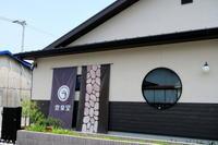 愛媛県 今治  登泉堂、さいさいきて屋   3日目 - KuriSalo 天然酵母ちいさなパン教室と日々の暮らしの事
