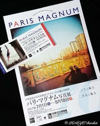 「パリ・マグナム写真展」にて思いを馳せる - わたしの足跡2