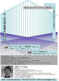 BIMについて福岡でお話させて頂く事になりました! - 近藤岳志の建築設計日記
